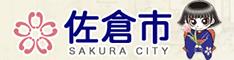 佐倉市ホームページへ