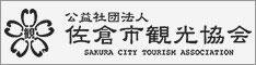 佐倉市観光協会ホームページへへ