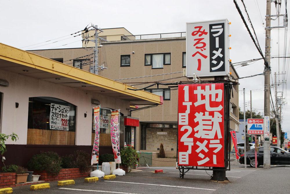 みろべー 千葉県佐倉市