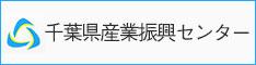 千葉県産業振興センターホームページへ