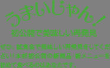 あるじゃん!佐倉 佐倉Y.M.O.プロジェクト