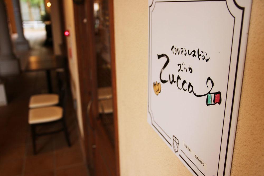 イタリアンレストラン Zucca 千葉県佐倉市