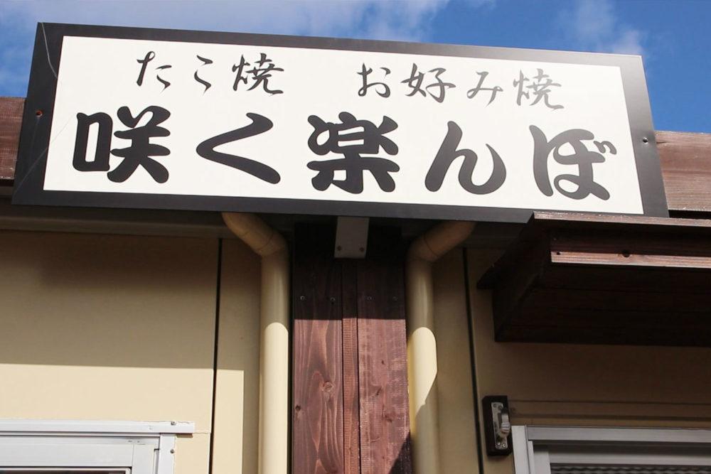 咲く楽んぼ 佐倉市新町