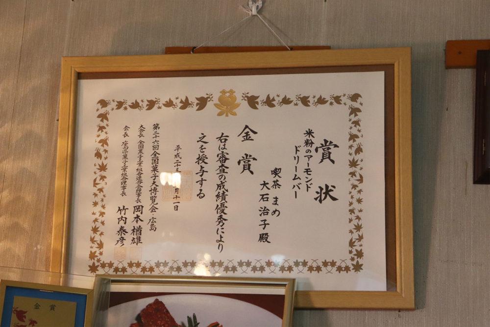 喫茶まめ 佐倉市臼井