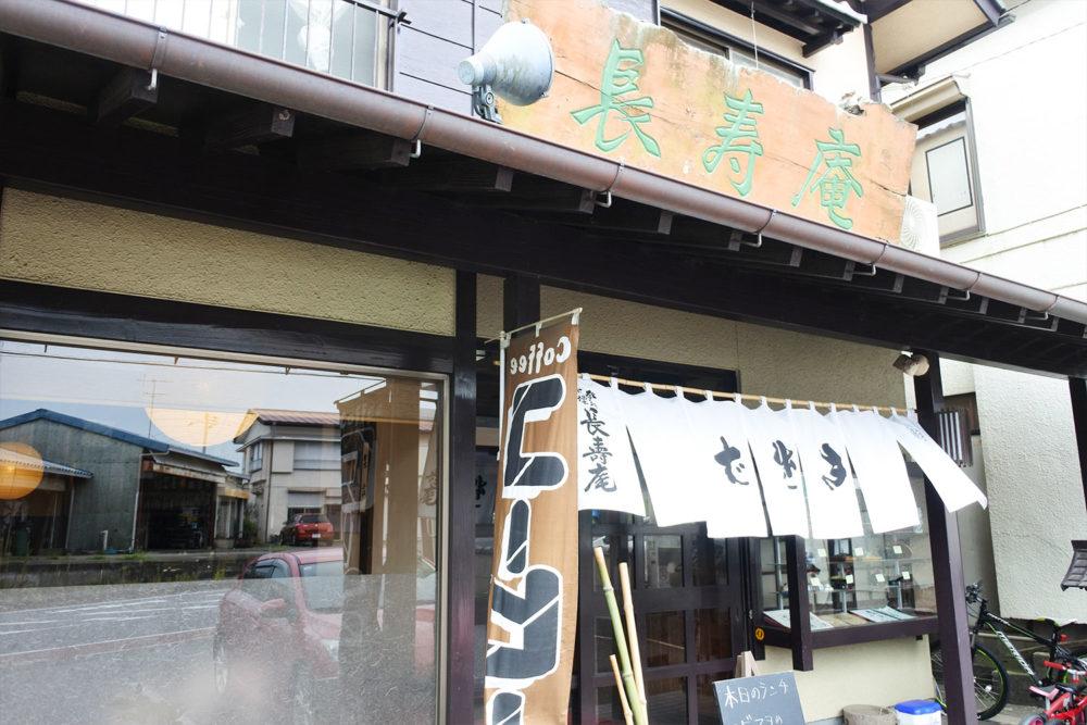そば処 長寿庵 (本町) 千葉県佐倉市