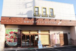 おかしのアトリエKOTORI 佐倉市王子台