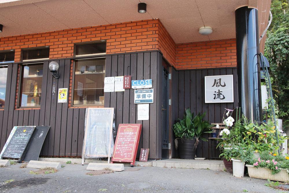 風流 千葉県佐倉市