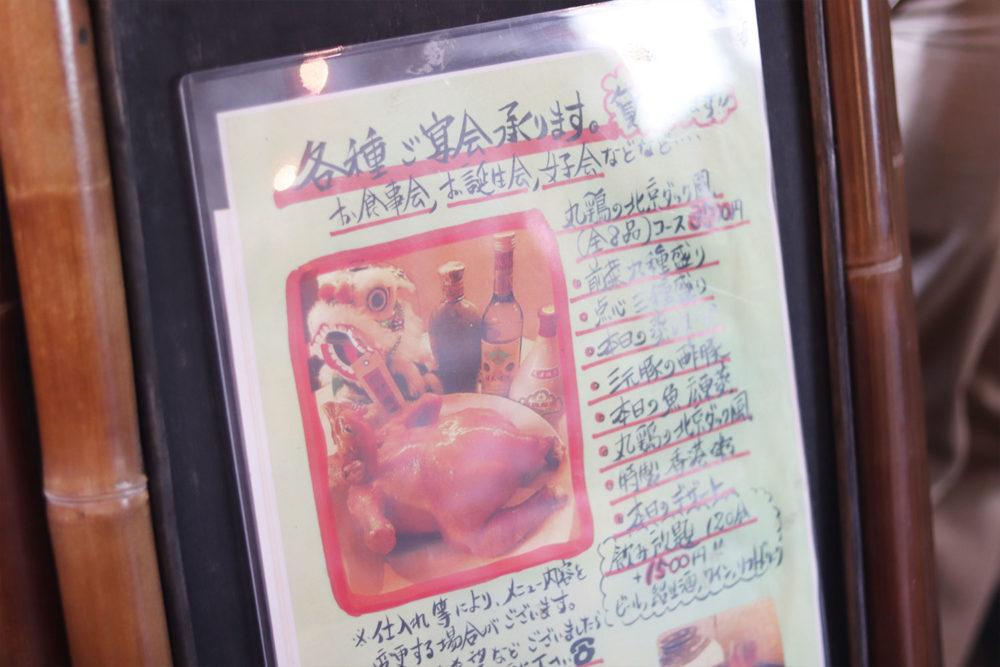 中國料理kujikuji 千葉県佐倉市