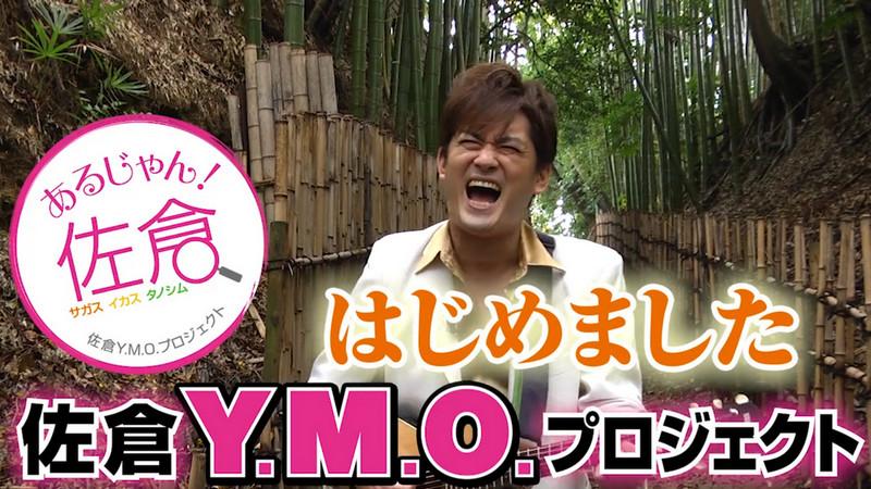 佐倉Y.M.O.プロジェクト AMEMIYA