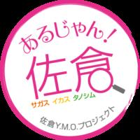 佐倉Y.M.O.プロジェクト